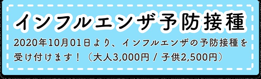インフルエンザ予防接種 2020年10月01日より、インフルエンザの予防接種を受け付けます!(料金:3000円+税) 詳しく見る